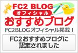 FC2おすすめ