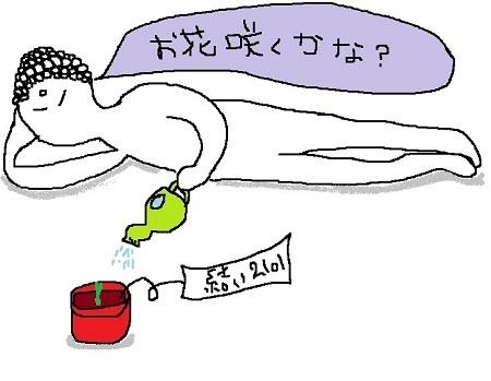 イラスト「お花咲くかな?」02