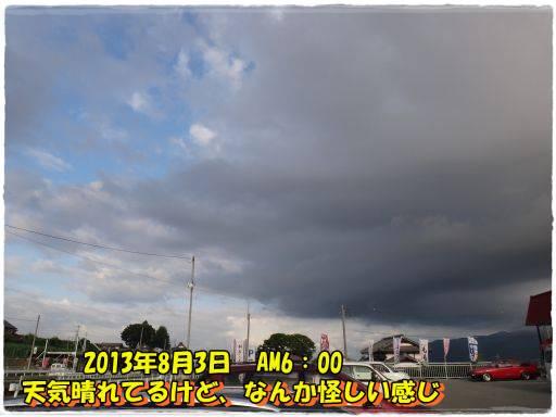 20130805-1.jpg