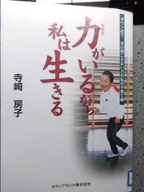 ダウン症の子の本