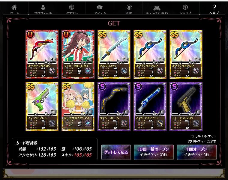 2014/10/30 魔法少女まどか☆マギカオンライン プラチナチケット結果3