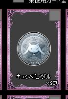 2014/11/02 キュゥべえメダル907枚