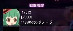2014/11/09 LV10ワルプルギスの夜(バスケ)への与ダメ