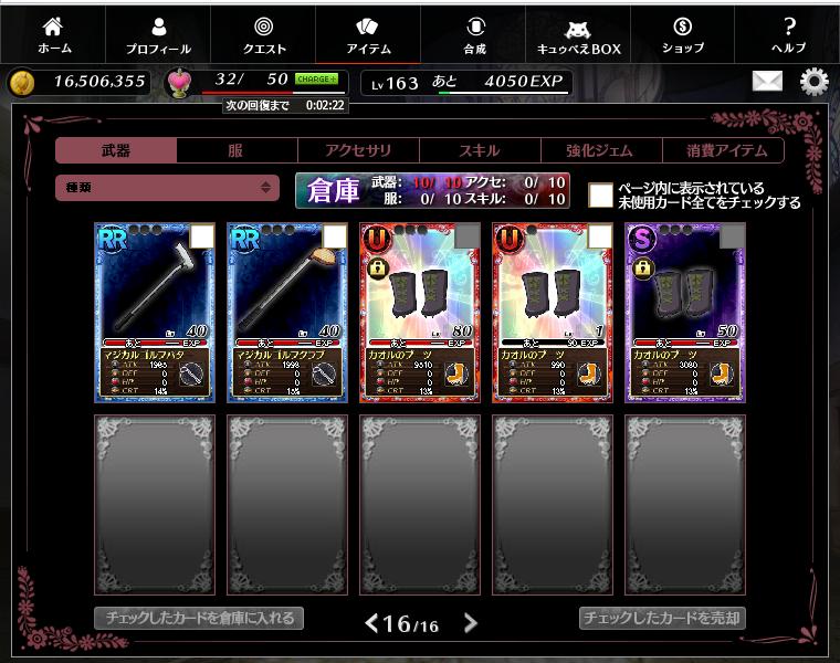 2014/11/09 レアリティU「カオルのブーツ」2枚