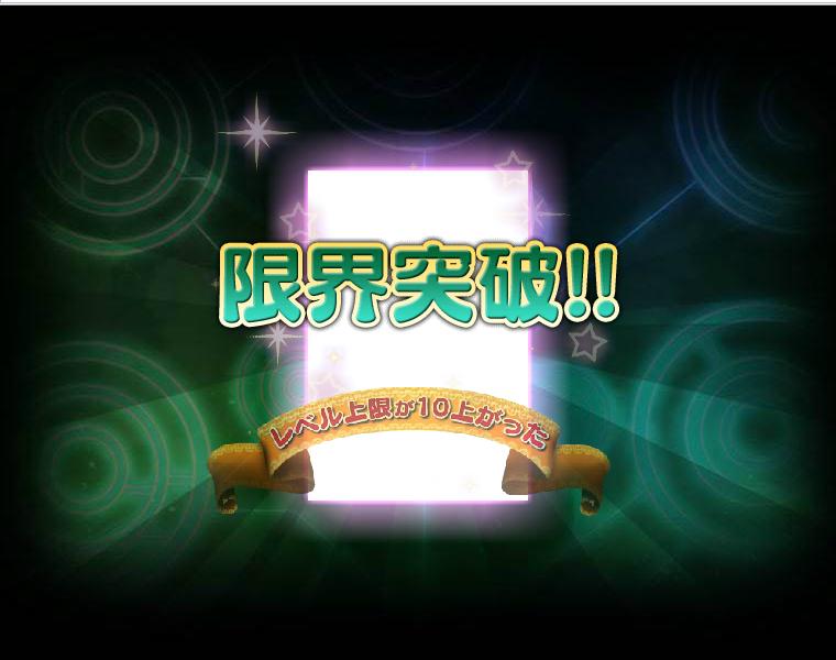 2014/11/09 限界突破