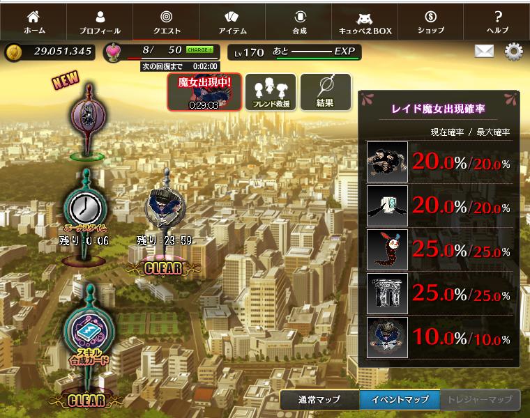 2014/11/16 まどか☆マギカオンライン クエスト選択画面