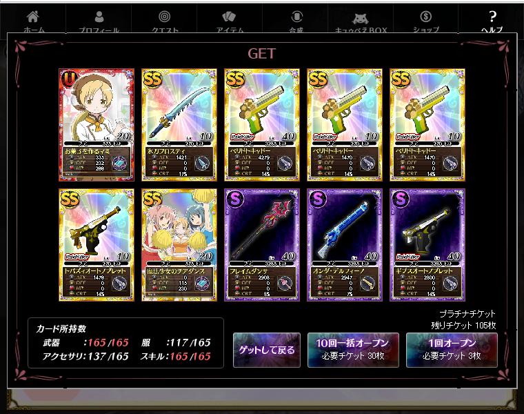 2014/11/26 プラチナチケット3回目