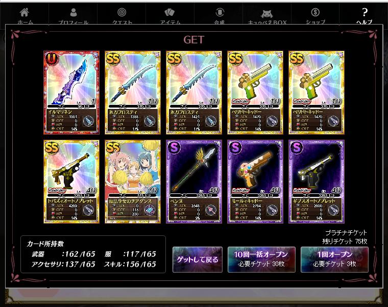 2014/11/26 プラチナチケット4回目