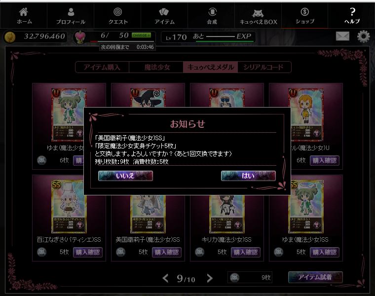 2014/12/09 限定魔法少女交換チケット レアリティSS美国織莉子と交換