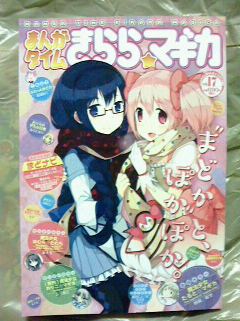 2014/12/10 まんがタイムきらら☆マギカ Vol.17