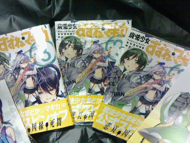 2014/12/12 「魔法少女すずね☆マギカ」3巻
