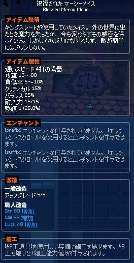 mabinogi_2013_07_27_001.jpg