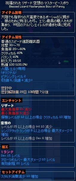 mabinogi_2013_08_31_002.jpg