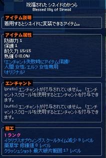 mabinogi_2013_11_10_002.jpg