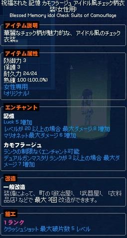 mabinogi_2014_01_12_002.jpg