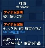 mabinogi_2014_01_26_013.jpg