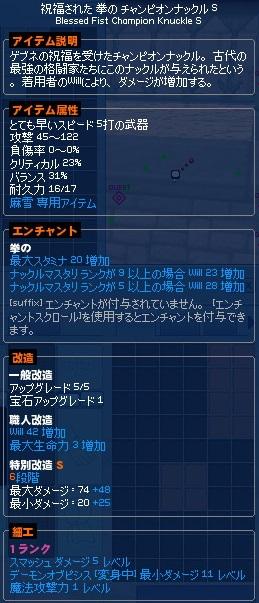 mabinogi_2014_02_11_001.jpg