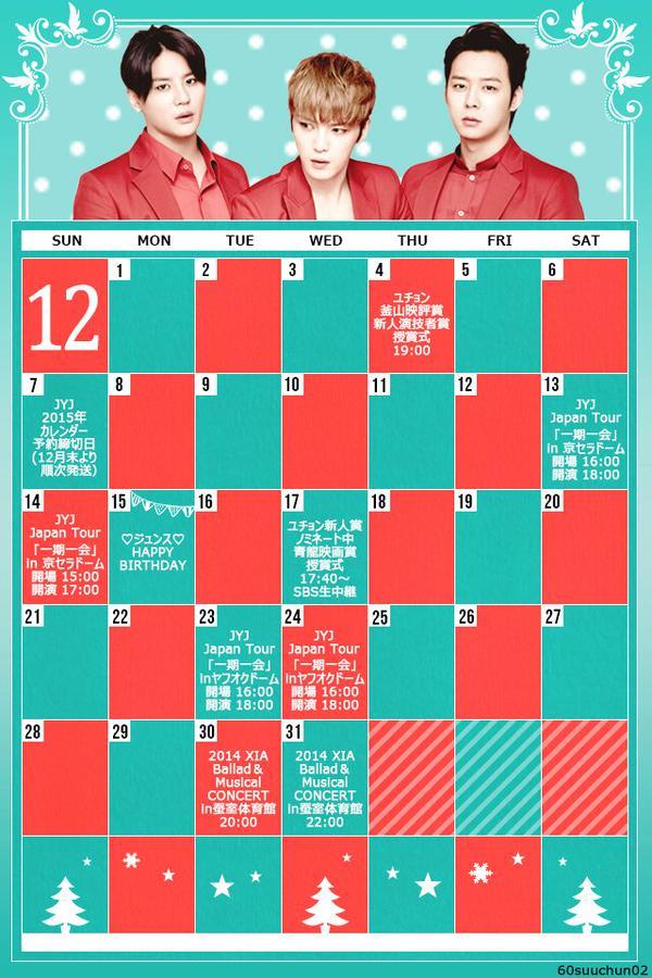12月1日 14カレンダー