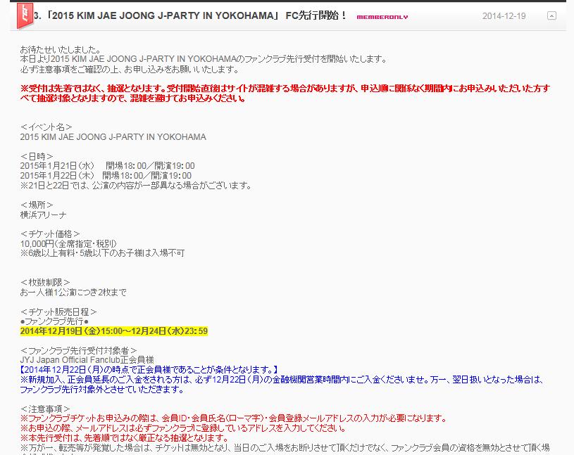 12月20日 14ユチョン2