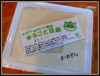 まるごと豆腐