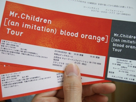 [(an imitation)blood orange]Tourのチケット