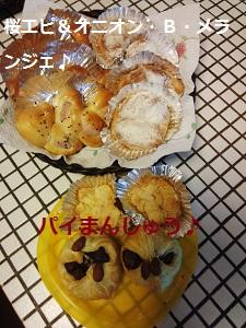 桜エピ・オニオン・B・メランジェ・パイまんじゅう