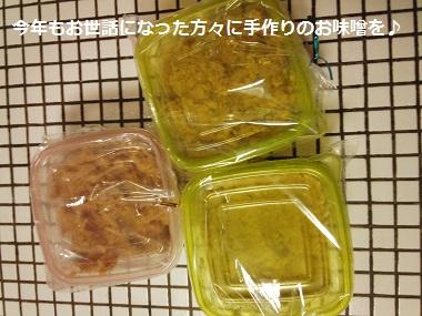 手作り味噌♪