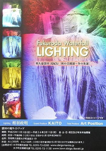 袋田の滝-ライト