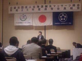 北海道鍼灸マッサージ師会 総会