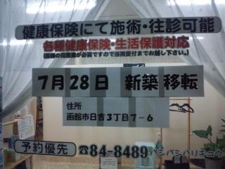 平成25年7月28日 移転