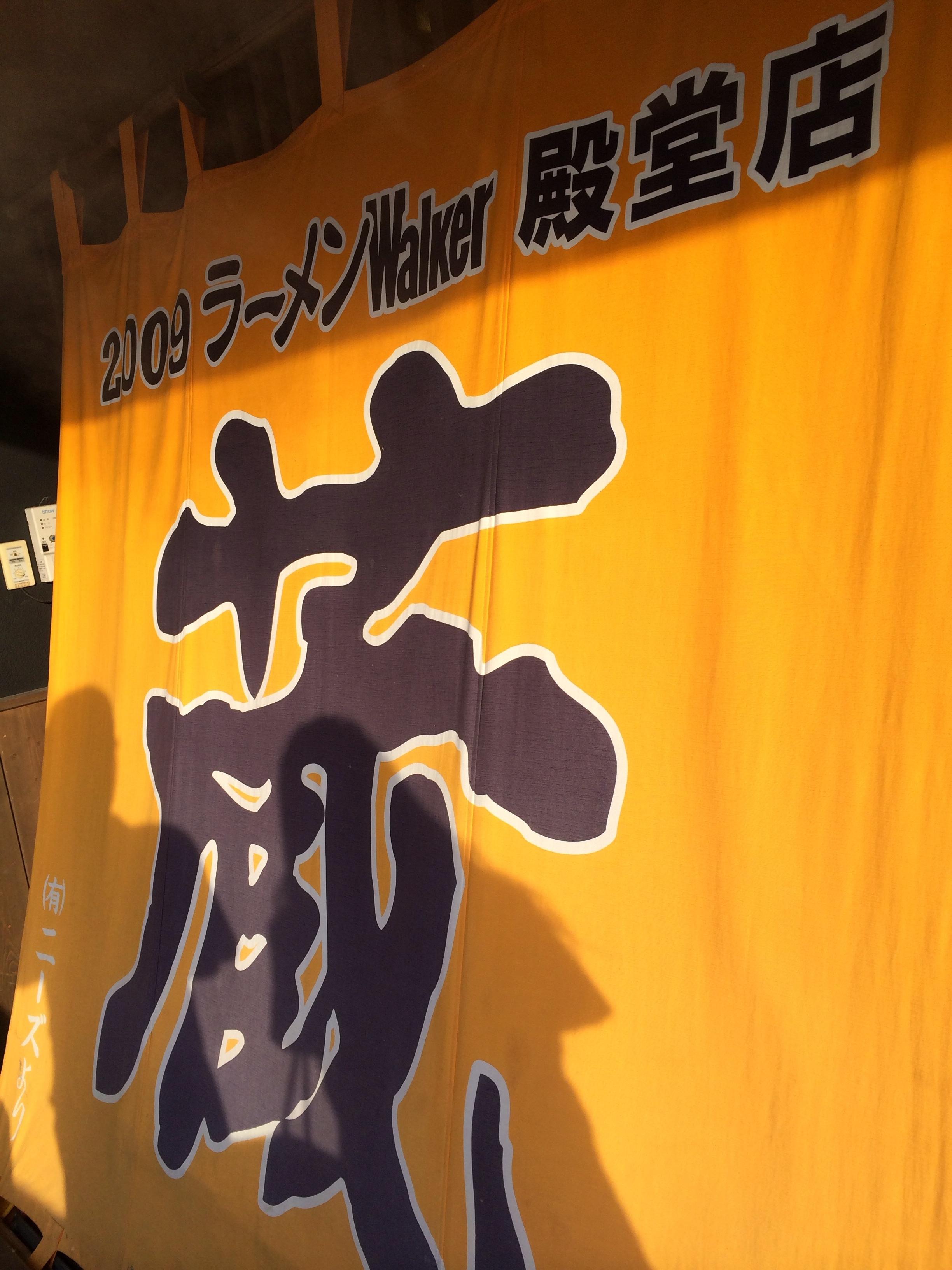 旭川ラーメン 蔵