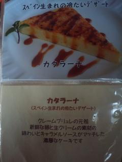 函館 ノースマン