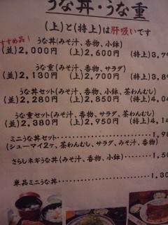 函館 うなぎ 高橋
