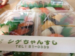 しげちゃん寿司