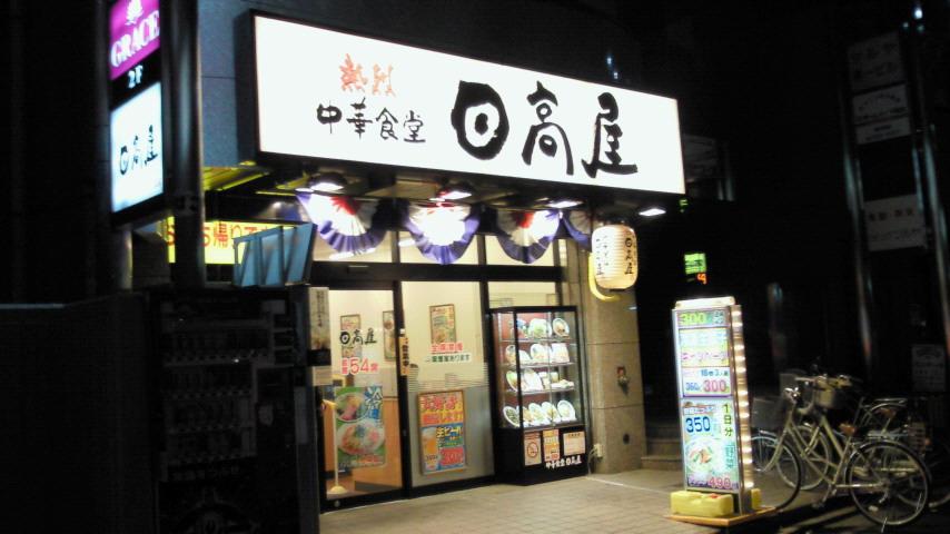 13hidaka00.jpg