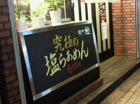 13kiwame001.jpg