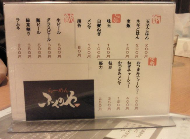 hukunoya130300.jpg