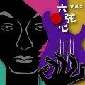 六弦心vol2