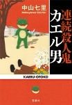 中山七里_連続殺人鬼カエル男