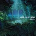 Albion_深き森の幻想の輪舞曲