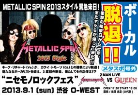 metallicspin2013.jpg