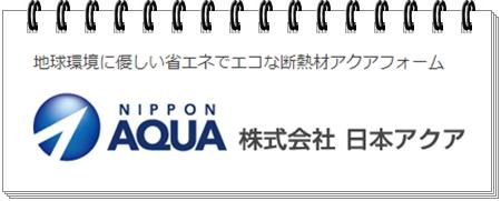 日本アクアIPO投資ブックビル申し込み初値当落
