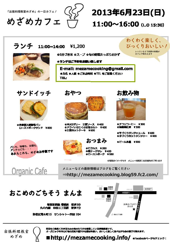 mezamecafe-chirashi-20130623-3-no-tel2-1.png