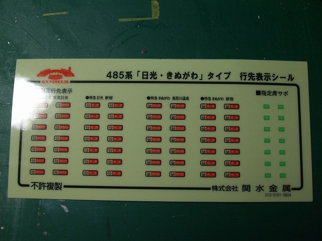 485系日光82