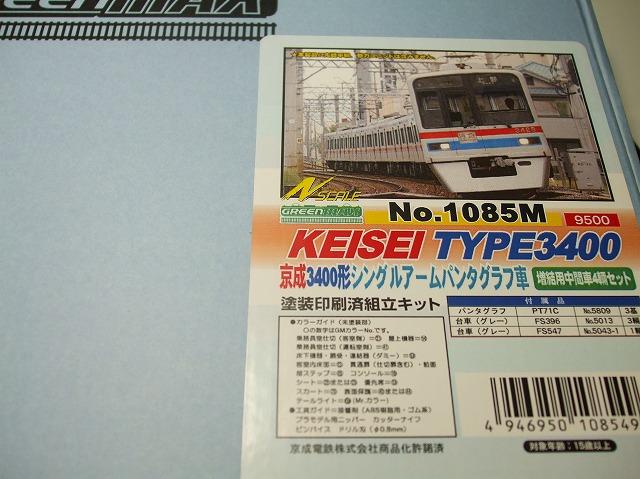 京成3400形26