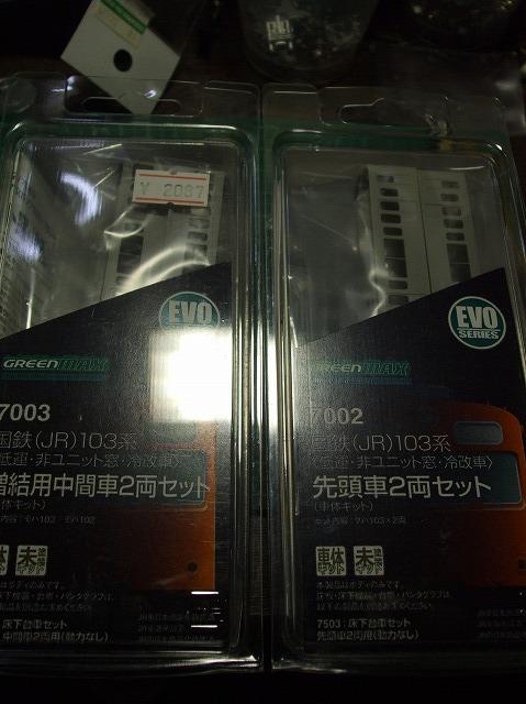 GM103系EVO01