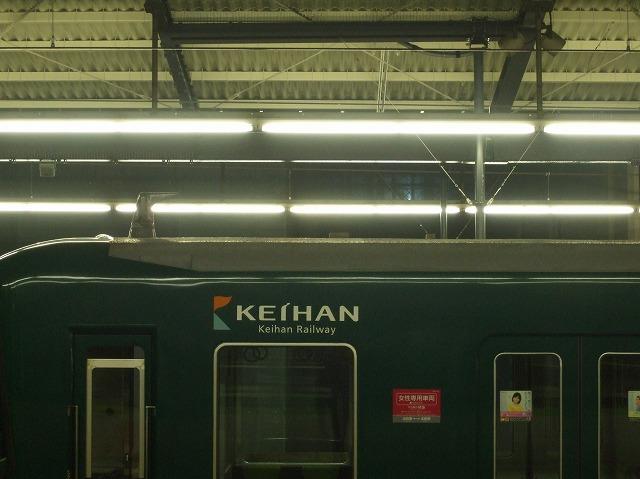 京阪9000系04
