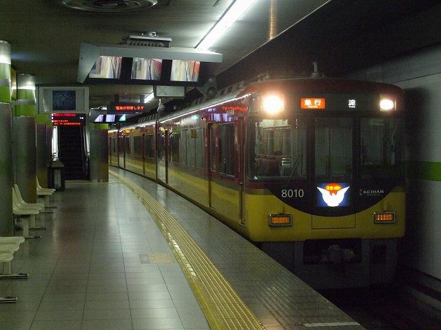 京阪8000系03
