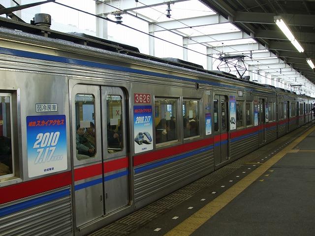 京成3600形05