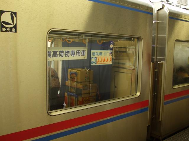 京成3000形16